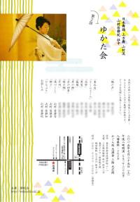 yukata_2015_tokyo