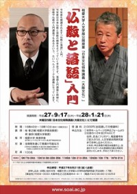 相愛大学「日本文化特殊講義」