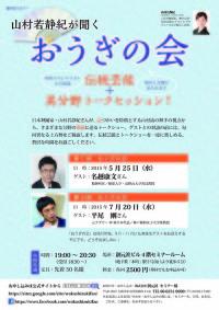 山村若静紀が聞く~おうぎの会 vol.7