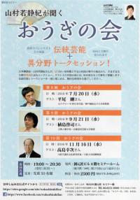 山村若静紀が聞く~おうぎの会 vol.10