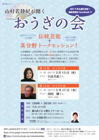 山村若静紀が聞く~おうぎの会 vol.12