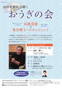 山村若静紀が聞く~おうぎの会 vol.13