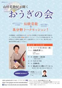 山村若静紀が聞く~おうぎの会 vol.14