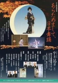 あらためまして、日本舞踊