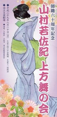 師籍六十周年記念 山村若佐紀 上方舞の会