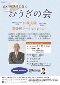山村若静紀が聞く~おうぎの会 vol.15