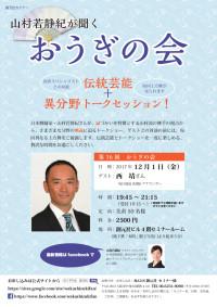 山村若静紀が聞く~おうぎの会 vol.16
