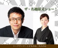 第6回 ザ・名越康文ショー!