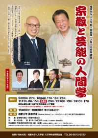 相愛大学「大阪文化特殊講義」