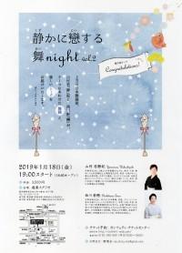 静かに戀する~舞night  vol.2