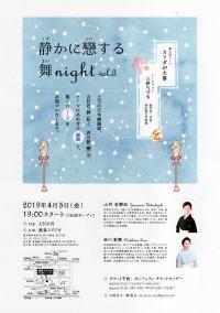 静かに戀する~舞night  vol.3