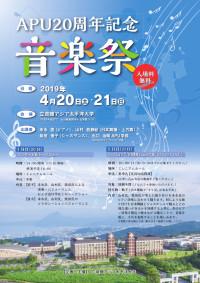 立命館アジア太平洋大学 20周年記念音楽祭