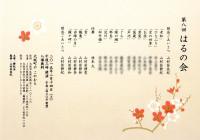harukai2015087