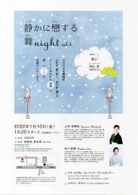 静かに戀する~舞night  vol.4