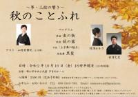 秋のことぶれ 〜箏・三絃の響き~
